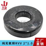万普国标 RVV2芯0.3平方纯无氧铜芯多股软护套线 电源线信号线 工厂直销