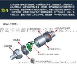 高密生产线设备液体气体压力变送器 扩散硅压力变送器