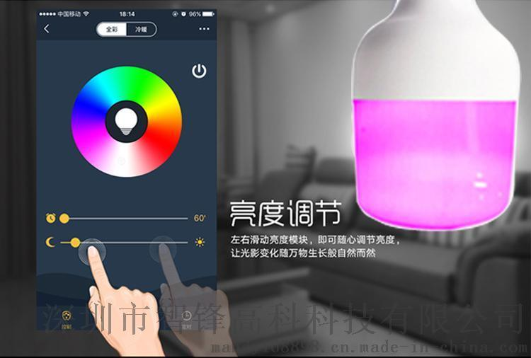 E27接口/wifi智能球泡灯/远程定时/自由调色RGB彩色/支持   ECHO语音控制