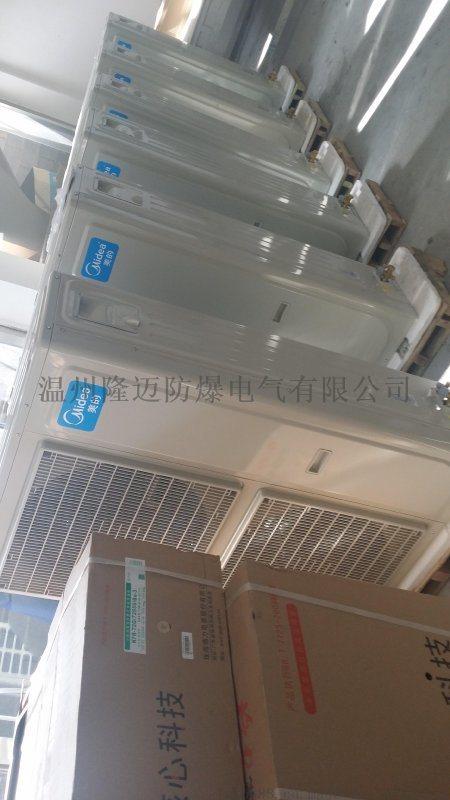 BYTF-5P柜式防爆空调