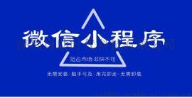 深圳微信小程式定制開發|小程式開發公司|小程式商城