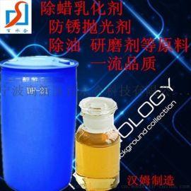 不鏽鋼除油劑產品是用異丙醇醯胺研發的