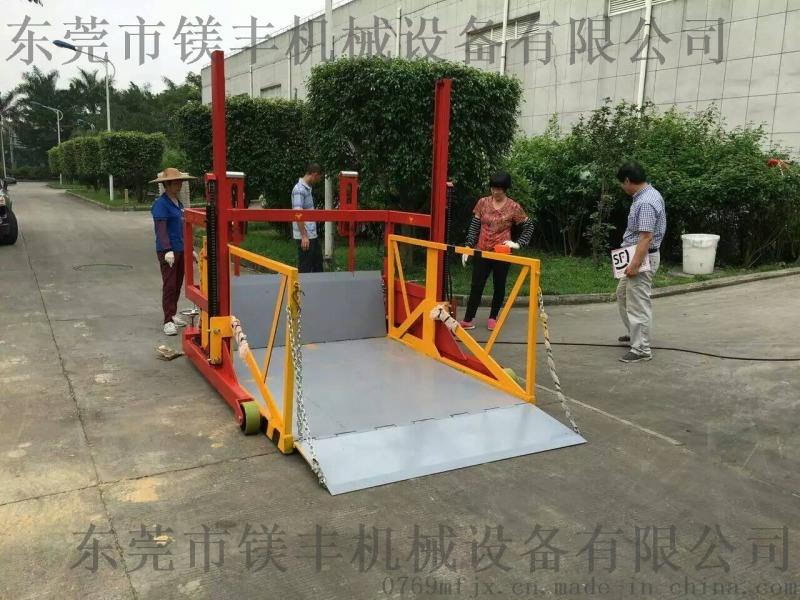 1/1.5/2吨流动式装卸平台 厢式货车卸货登车桥
