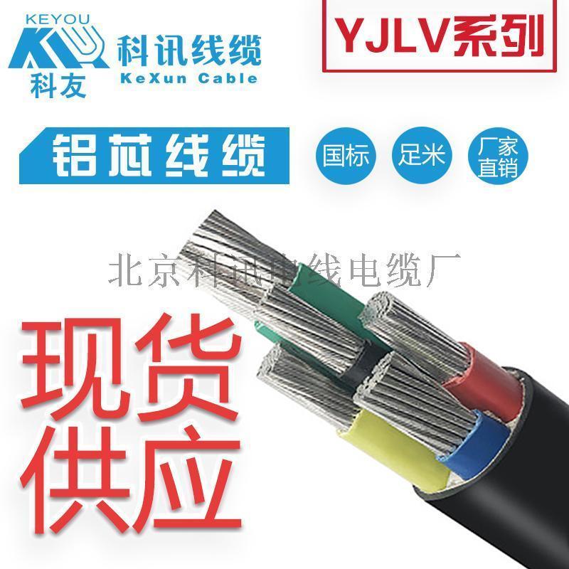 科訊線纜YJLV1*50單股鋁芯電線 鋁芯電力電纜