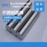 304不锈钢实心圆棒φ10不锈钢光元4米