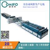 【康美风】全自动风管生产七线/风管生产七线/通风管道设备