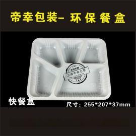 一次性五格饭盒适合封口环保便当盒