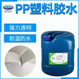 粘PP专用胶水 快干环保低气味 PP粘塑料胶水