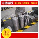 供應塑膠模具鋼棒 高硬度鏡面板XW-42圓鋼