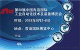 2018青島工業自動化及機器人展