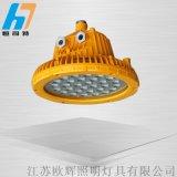 大功率LED防爆灯,LED100w隔爆型防爆灯