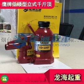 鹰牌低矮型立式千斤顶16吨,液压千斤顶进口品牌