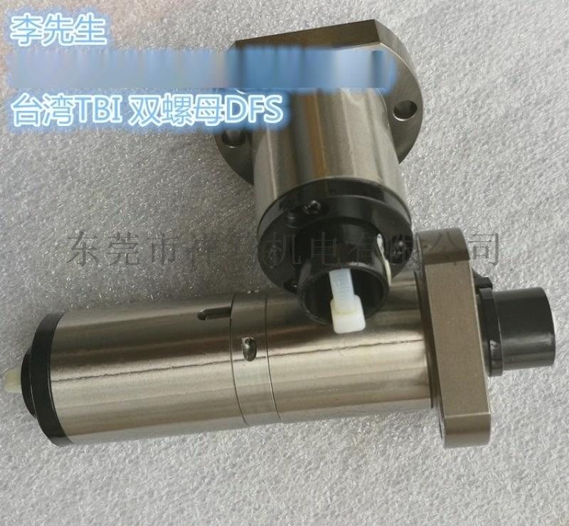 台湾TBI 丝杆螺母DFS系列   出售