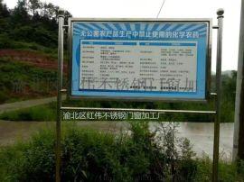 重庆304不锈钢广告牌201宣传栏展示架子制作安装