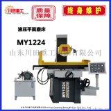 自動液壓平面磨牀MY1224精密型專用液壓