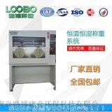 LB-350 N 恒温恒湿称重系统