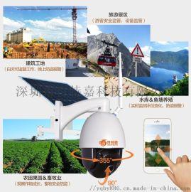 4G太阳能监控摄像头 全彩摄像头 球机生产商
