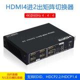 HDMI四进二出矩阵