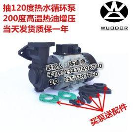 元欣200度热油泵YS-15A-200模温机泵370W