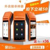 商米V1便攜無線wifi手機熱敏小票機美團餓了麼百度外賣藍牙印表機