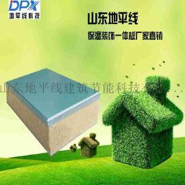 无机保温复合板丨外墙保温装饰一体化板
