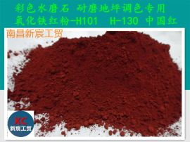 中国红无机颜料 厂家直销25kg/袋水磨石地坪调色原料 氧化铁红粉