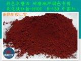 中國紅無機顏料 廠家直銷25kg/袋水磨石地坪調色原料 氧化鐵紅粉