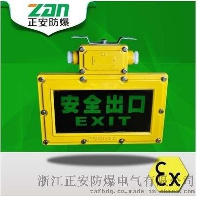 Exde || CT6/BXE8460防爆标志灯