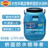 水性环氧沥青基桥面防水涂料JC/T975-2005 国标质量 免检产品