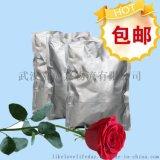 醋酸 孕酮(甾體)2529-45-5 廠家 醋酸 孕酮 原料