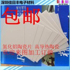 絕緣陶瓷片耐磨陶瓷基板氮化鋁陶瓷墊片高熱導絕緣散熱片
