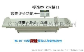 康娃WS-RTG-1G 0-3岁婴幼儿身高体重测量仪