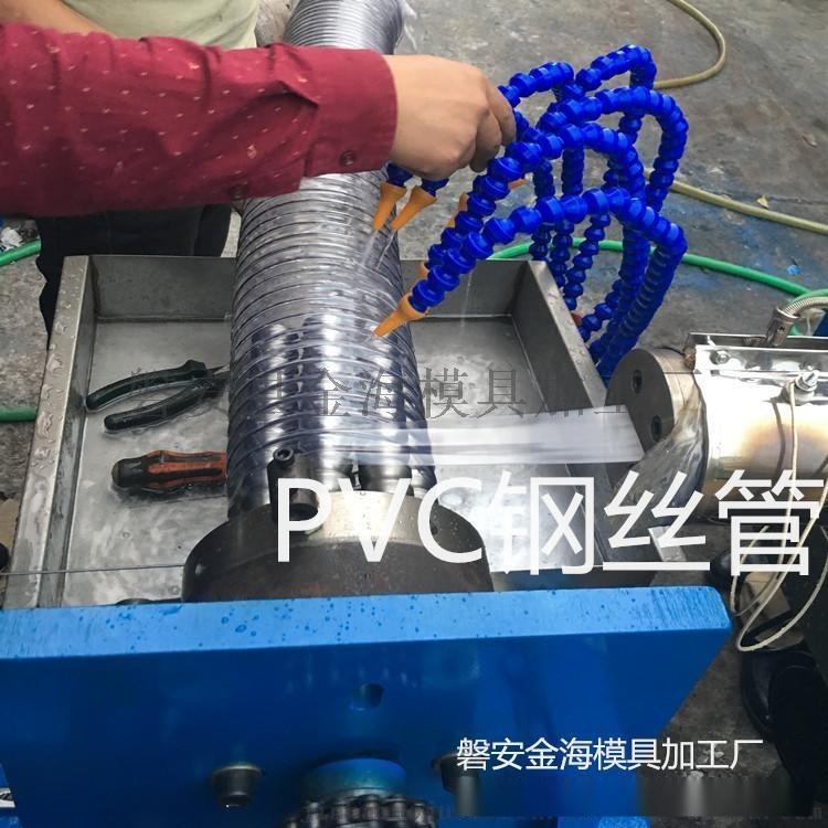 塑料制品软管模具设备,2.0钢丝PVC透明缠绕管,磐安县金海模具加工厂来样定制