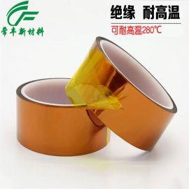 东莞【常丰】聚酰亚胺胶带 pi膜茶色高温胶带 麦拉胶带