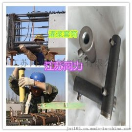 钢筋连接用灌浆套筒螺纹连接接头