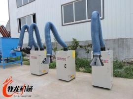 河南牧龙厂家直销移动式焊烟净化器烟尘烟雾除尘器