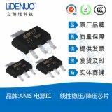 3.3V电源模块 AMS1117-3.3V电源模块