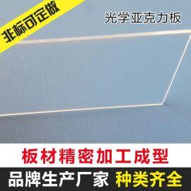 高透光率亚克力板 挤塑亚克力板 亚克力定做