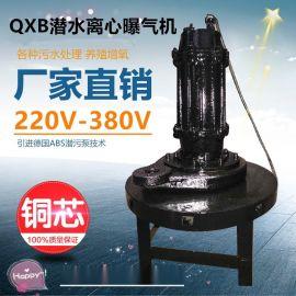 厂家直销潜水离心式曝气机 鱼塘增氧曝气冲氧污水处理设备 QXB0.75-32