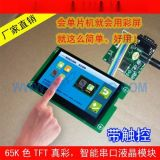 充電樁專用高品質智慧串口5.0寸彩屏