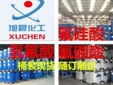 工業級氫氟酸價格 氫氟酸多少錢 山東氫氟酸生產廠家