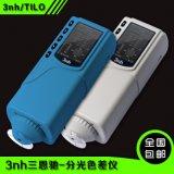 3NH三恩驰3nh三恩驰色差仪SC-10 NR10QC/110/NR200/NR20XE分光测色仪颜色分析仪器