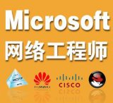 上海网络工程师培训滚动开课,浦东linux培训哪家好