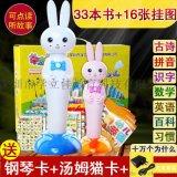 學立佳教育兒童點讀筆嬰幼兒早教機學習點讀機益智玩具