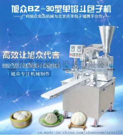 辽宁本溪商用小型不锈钢全自动包子机多少钱一台