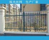 藍白方管鋅鋼 長期學校庭院三槓防盜放攀爬鋅鋼柵護欄