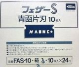 羽毛刀片(FAS-10/FEATHER/HAONE