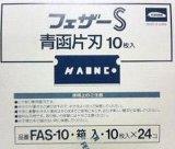 羽毛刀片(FAS-10/FEATHER/HAONE