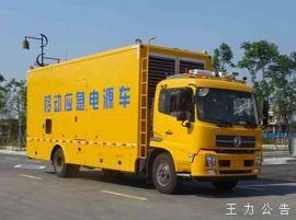 电源车|东风移动应急电源车