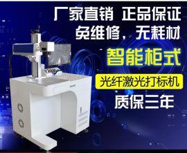 上海激光打标机激光刻字机非金属打标机